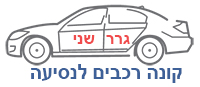קונה רכבים לנסיעה – קונים במזומן כל רכב!